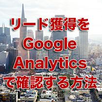 Google Analyticsでリード獲得を調べる